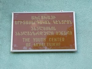 Akhaltsikhe Youth Center