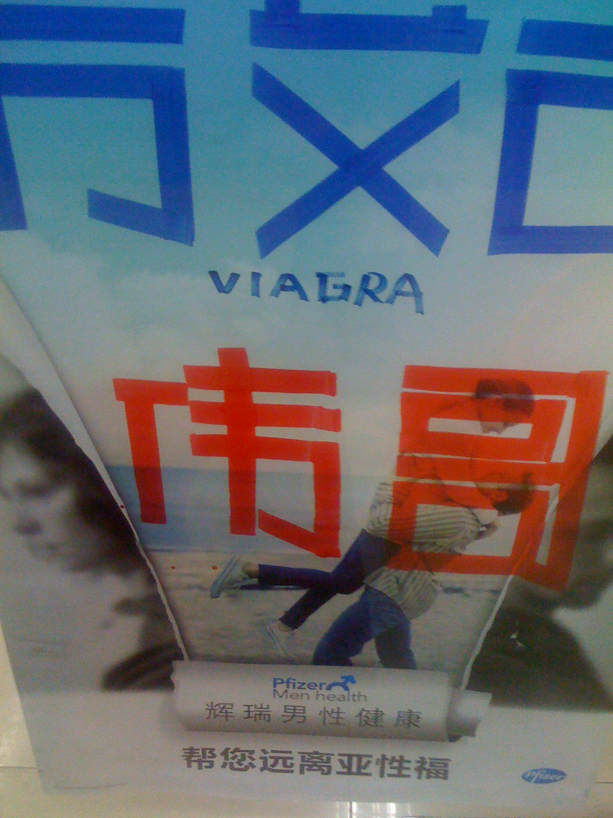 Viagra, viagra w Chinach, medycyna chińska, medycyna w Chinach