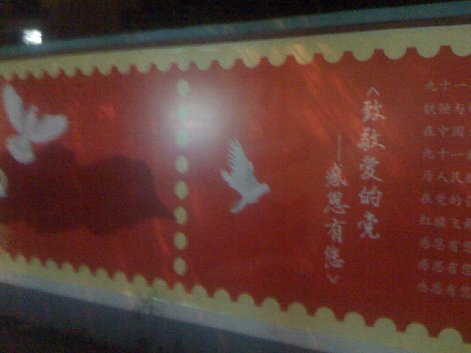 chiny, partia komunistyczna w Chinach, komunizm w Chinach, Martyna Skura